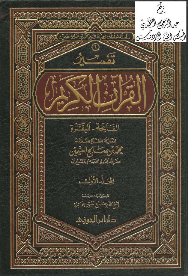 تحميل كتاب تفسير القرآن الكريم (الفاتحة - البقرة) لـِ: الشيخ محمد بن صالح العثيمين (ت 1421)