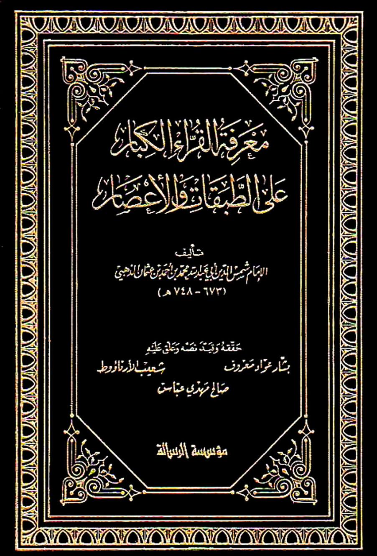 تحميل كتاب معرفة القراء الكبار على الطبقات والأعصار لـِ: الإمام شمس الدين أبو عبد الله محمد بن أحمد بن عثمان بن قايْماز الذهبي (ت 748)