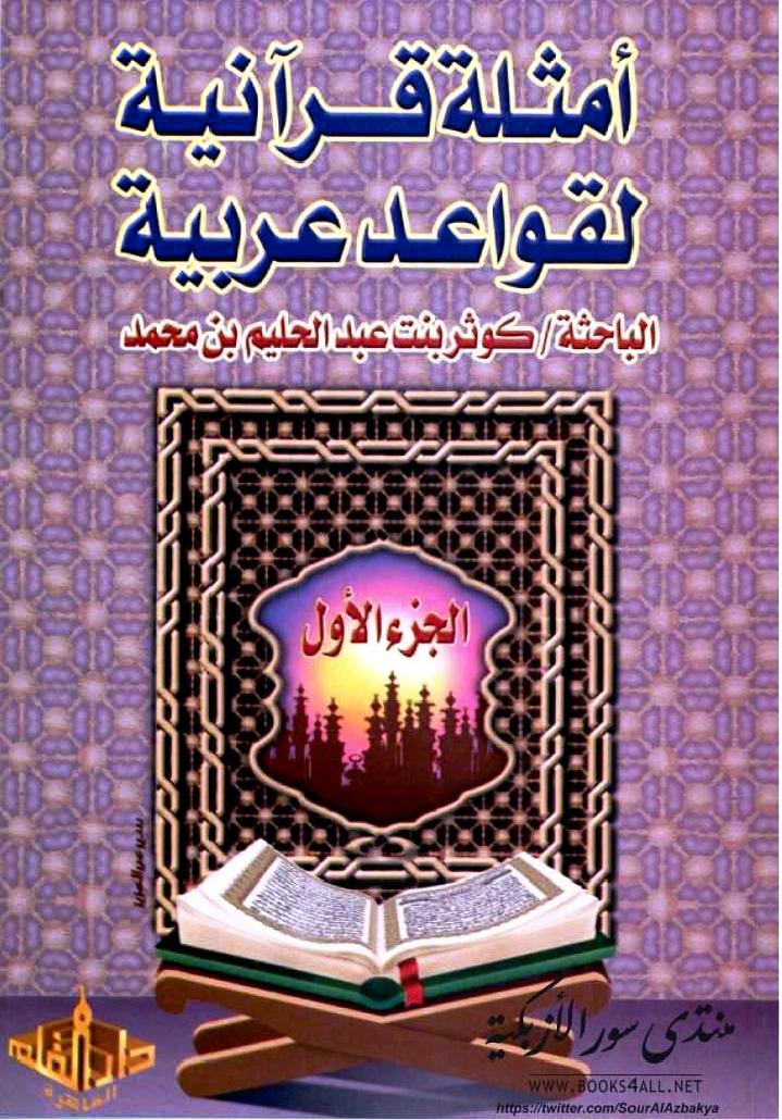 أمثلة قرآنية لقواعد عربية - كوثر بنت عبد الحليم محمد