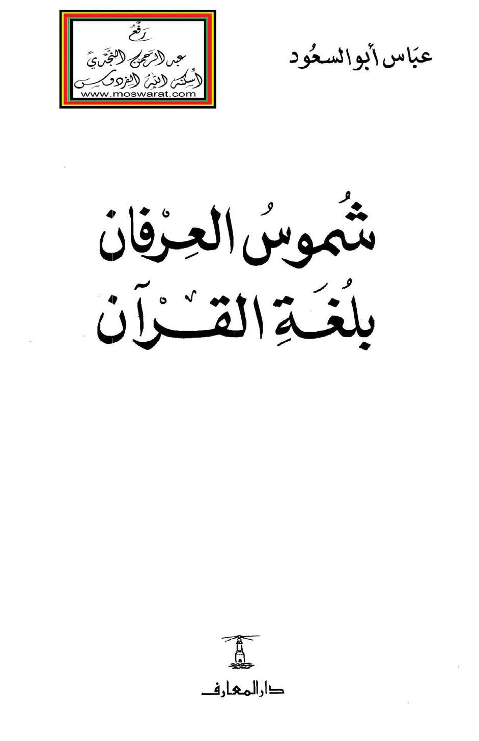 تحميل كتاب شموس العرفان بلغة القرآن لـِ: عباس أبو السعود
