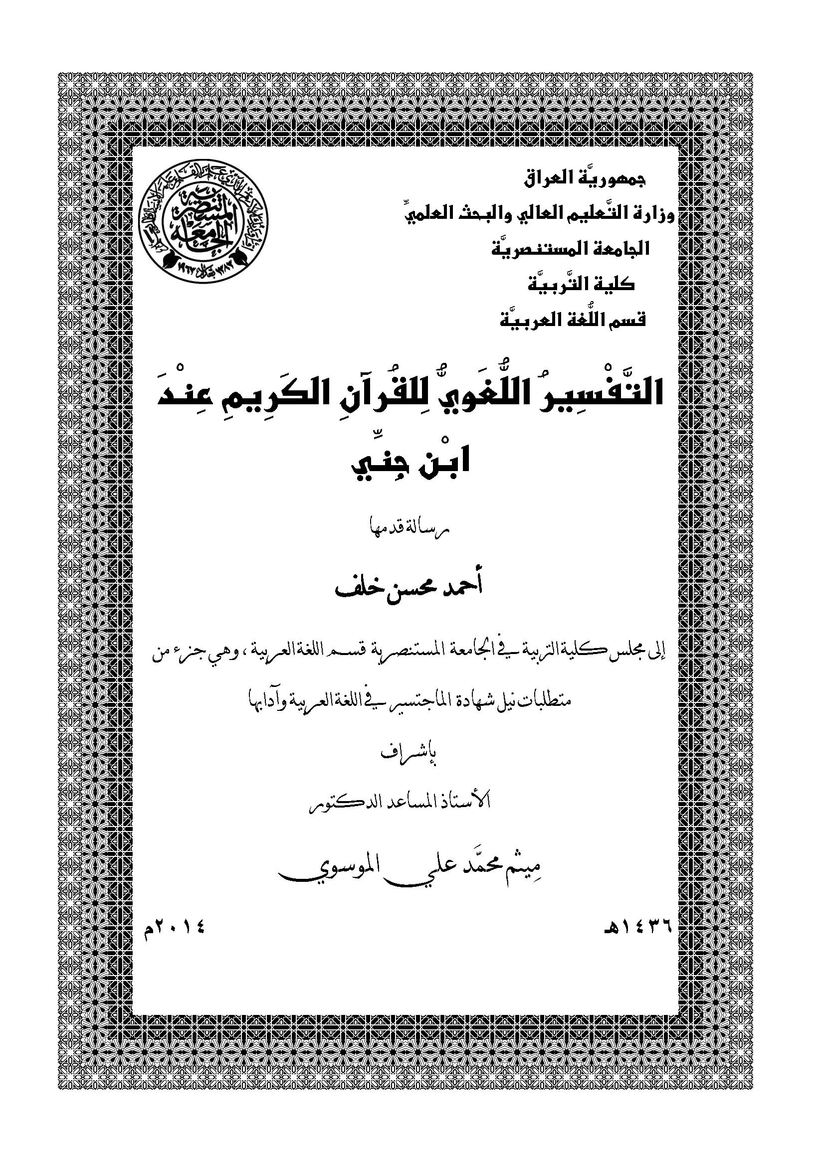 التفسير اللغوي للقرآن الكريم عند ابن جنِّي - أحمد محسن خلف