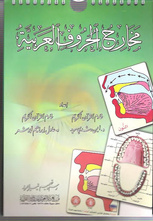 تحميل كتاب مخارج الحروف العربية لـِ: الدكتور أيمن رشدي سويد