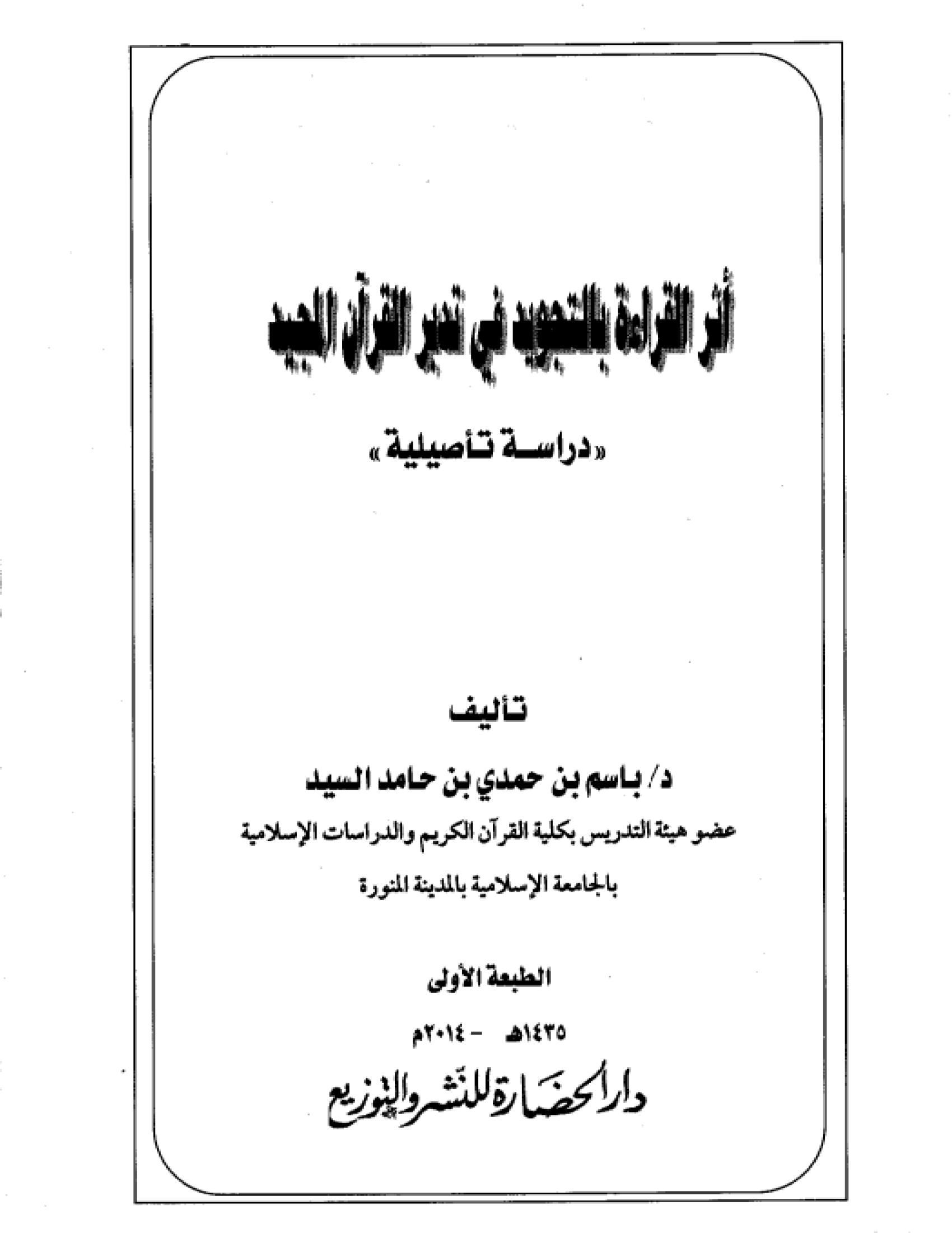 تحميل كتاب أثر القراءة بالتجويد في تدبر القرآن المجيد (دراسة تأصيلية) لـِ: الدكتور باسم بن حمدي بن حامد السيد