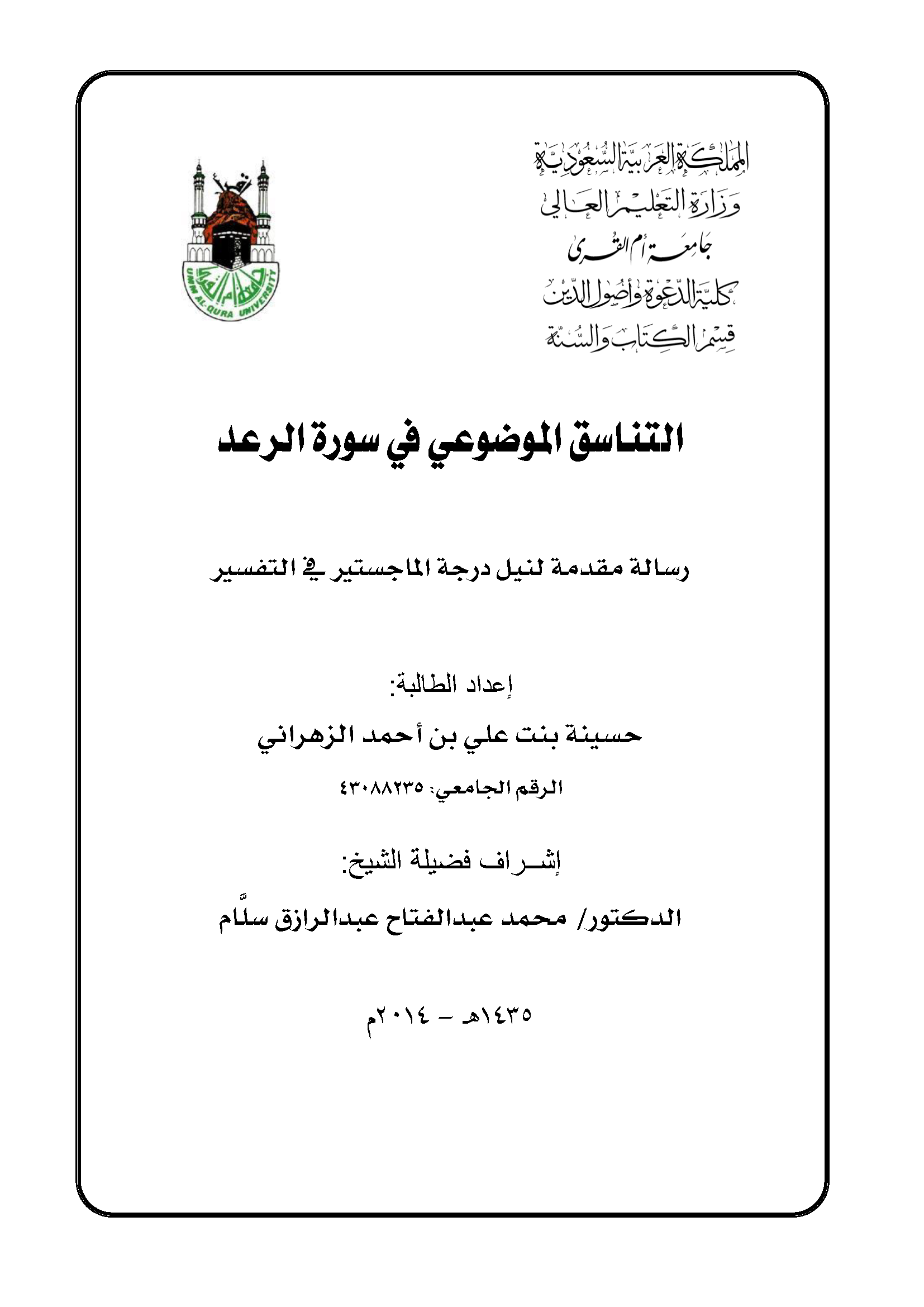 تحميل كتاب التناسق الموضوعي في سورة الرعد لـِ: حسينة بنت علي بن أحمد الزهراني