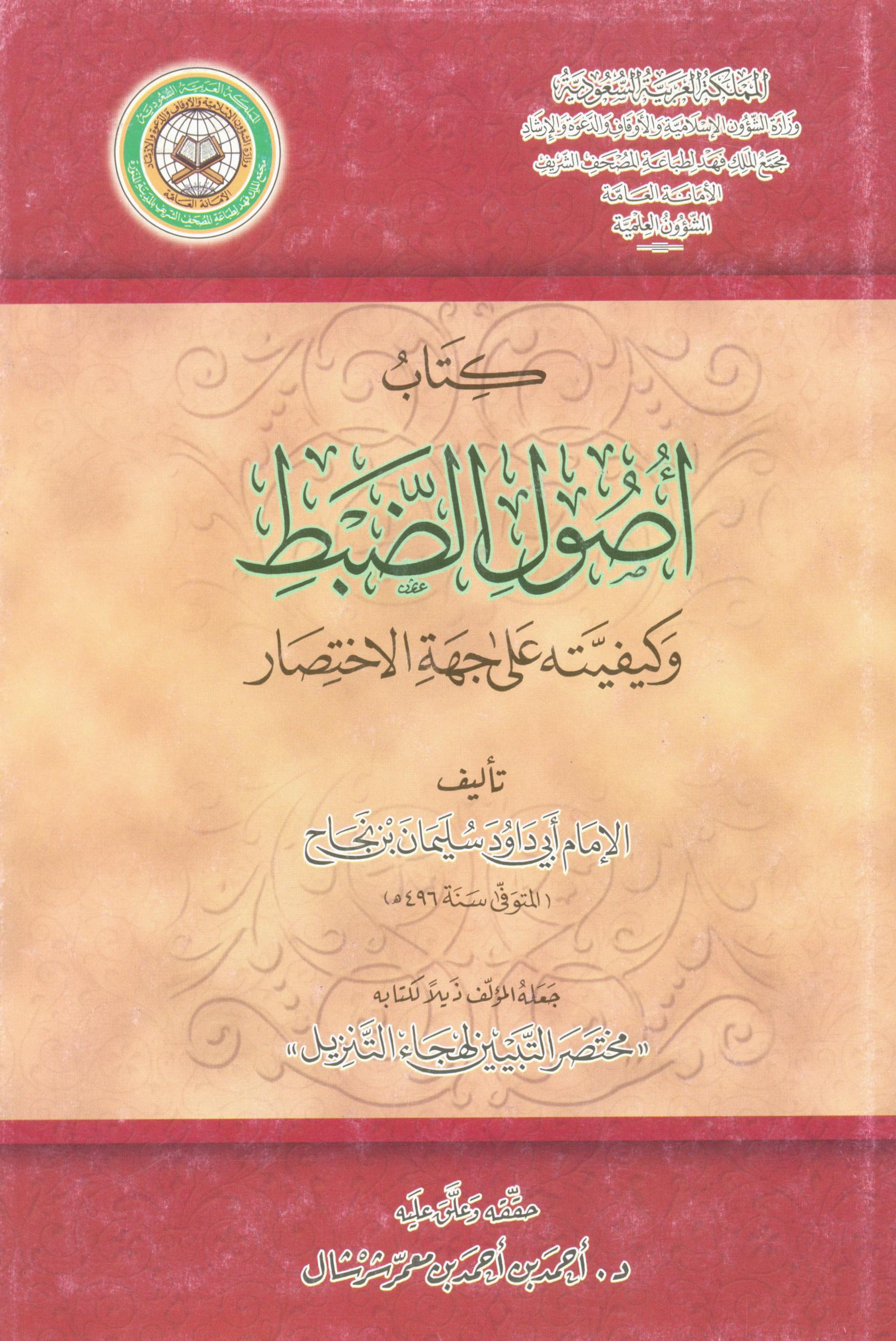 تحميل كتاب أصول الضبط وكيفيته على جهة الاختصار لـِ: الإمام أبو داود سليمان بن نجاح بن أبي القاسم الأموي بالولاء، الأندلسي (ت 496)