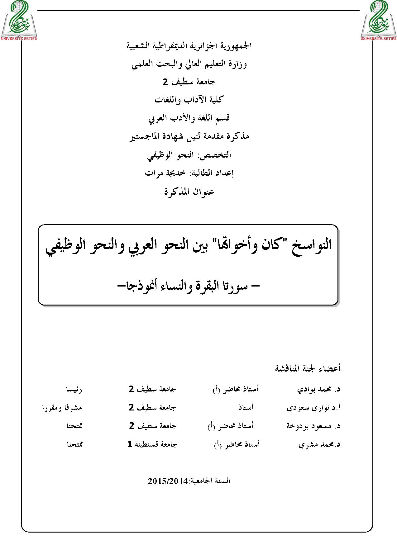 النواسخ (كان وأخواتها) بين النحو العربي والنحو الوظيفي (سورتا البقرة والنساء أنموذجًا) - خديجة مرات