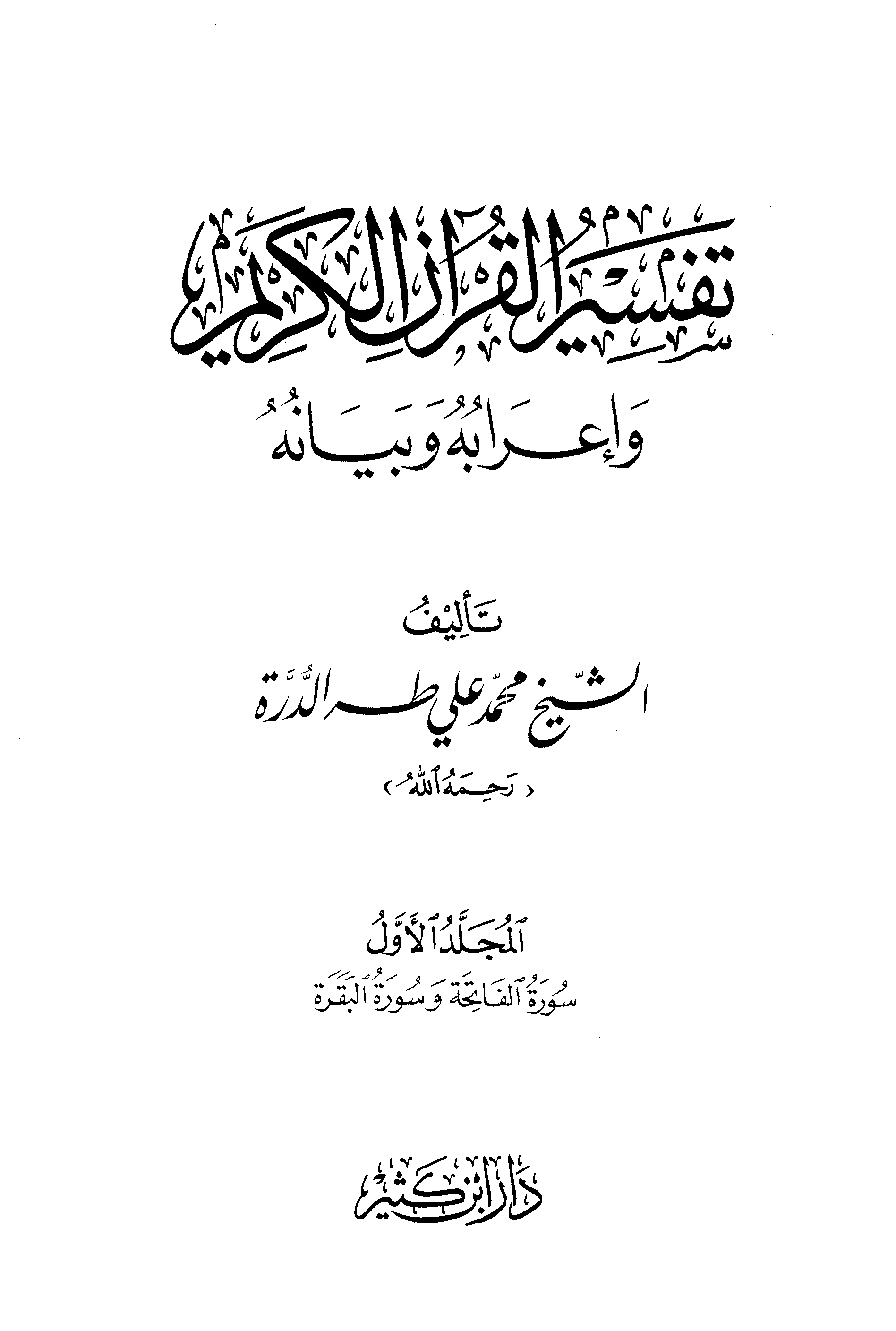 تفسير القرآن الكريم وإعرابه وبيانه - محمد علي طه الدرة (ت 1428)