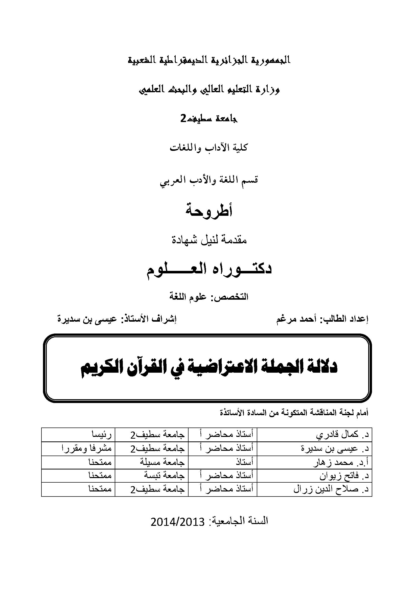 دلالة الجملة الاعتراضية في القرآن الكريم - أحمد مرغم