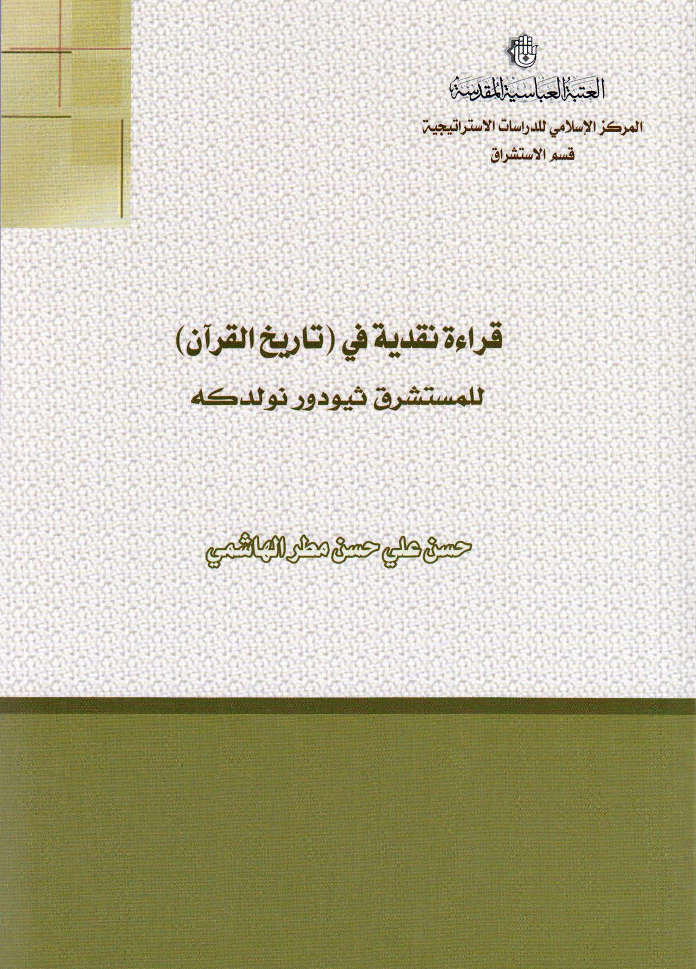 تحميل كتاب قراءة نقدية في «تاريخ القرآن» للمستشرق ثيودور نولدكه لـِ: حسن علي حسن مطر الهاشمي