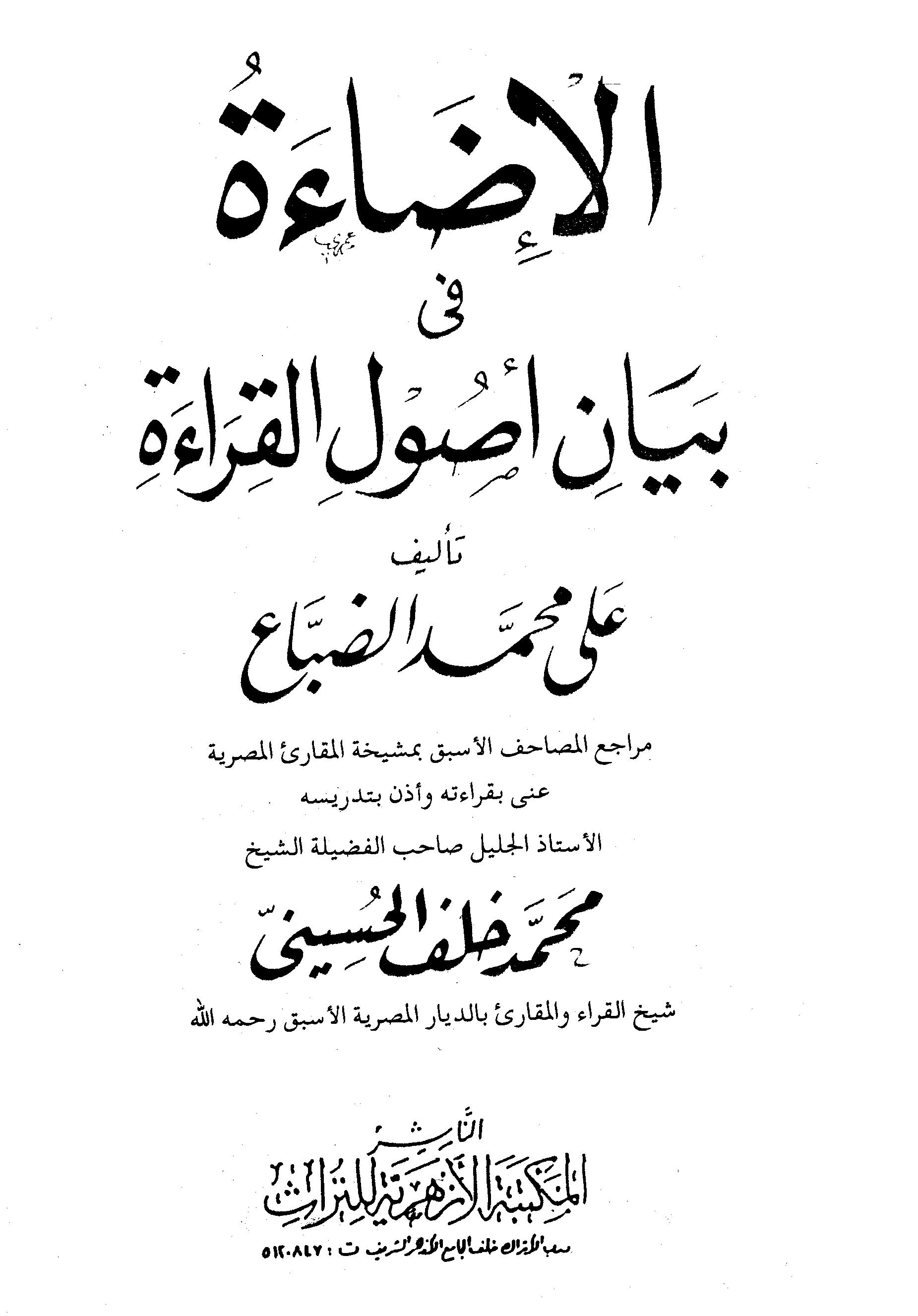 تحميل كتاب الإضاءة في بيان أصول القراءة لـِ: الشيخ نور الدين علي بن محمد بن حسن المصري، الملقب بالضباع (ت 1380)