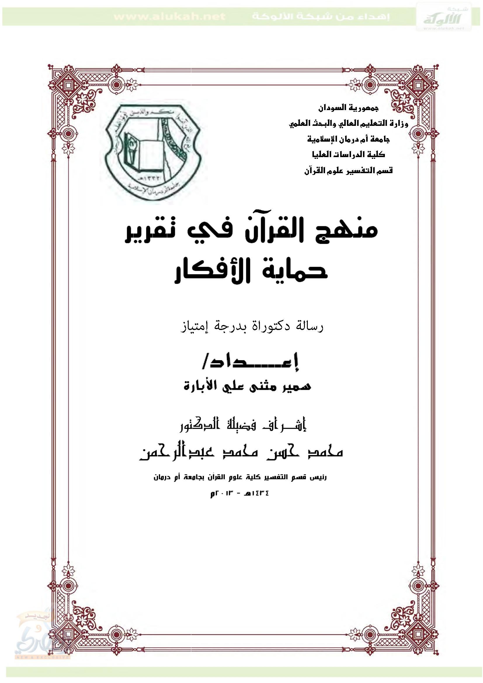تحميل كتاب منهج القرآن في تقرير حماية الأفكار لـِ: الدكتور سمير مثنى علي الأبارة