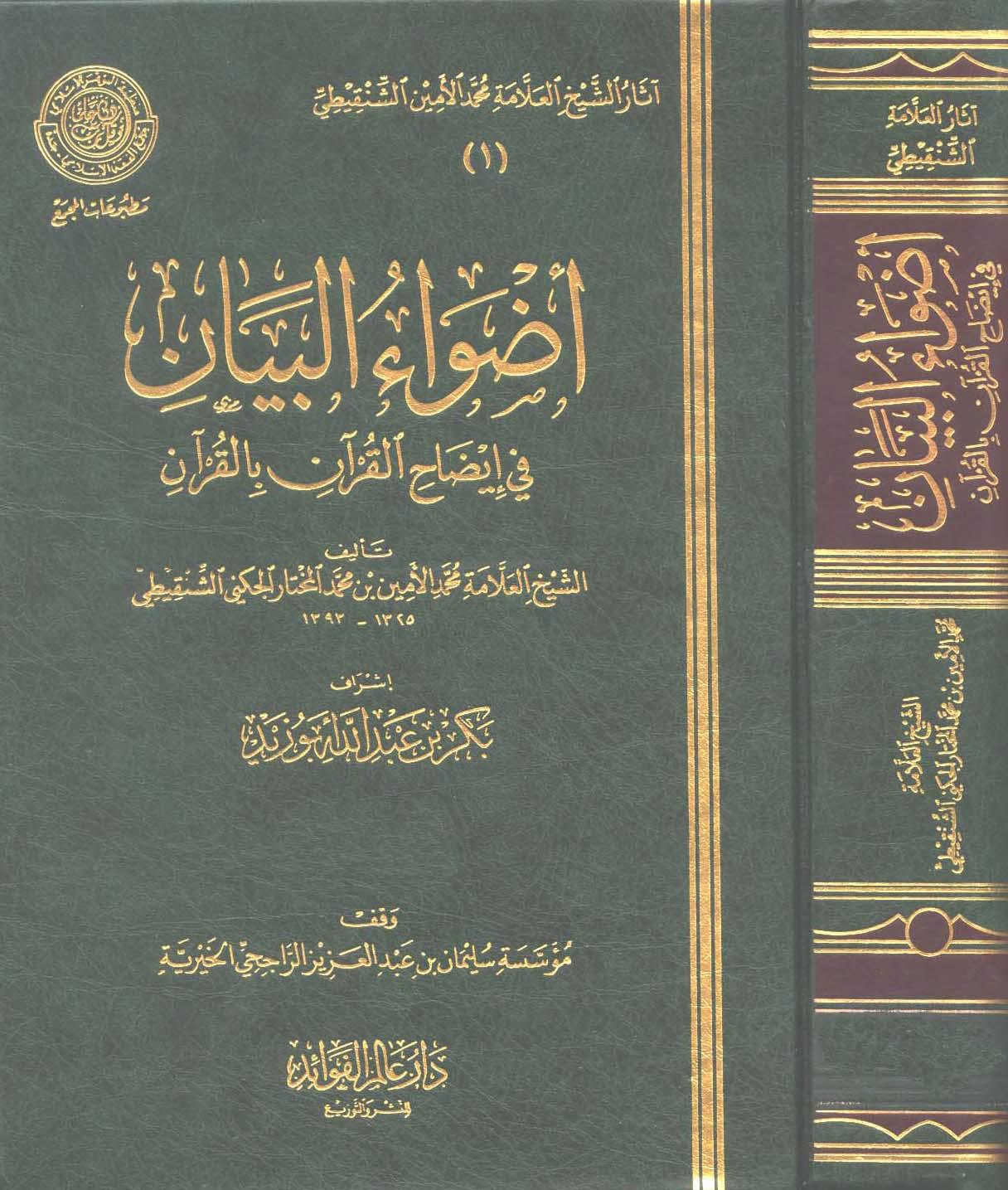 تحميل كتاب أضواء البيان في إيضاح القرآن بالقرآن لـِ: الشيخ محمد الأمين بن محمد المختار بن عبد القادر الجكني الشنقيطي (ت 1393)