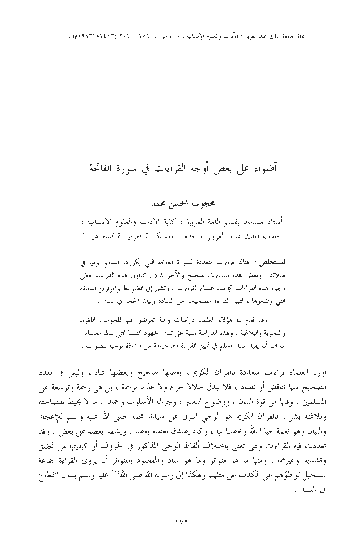 تحميل كتاب أضواء على بعض أوجه القراءات في سورة الفاتحة لـِ: الدكتور محجوب الحسن محمد