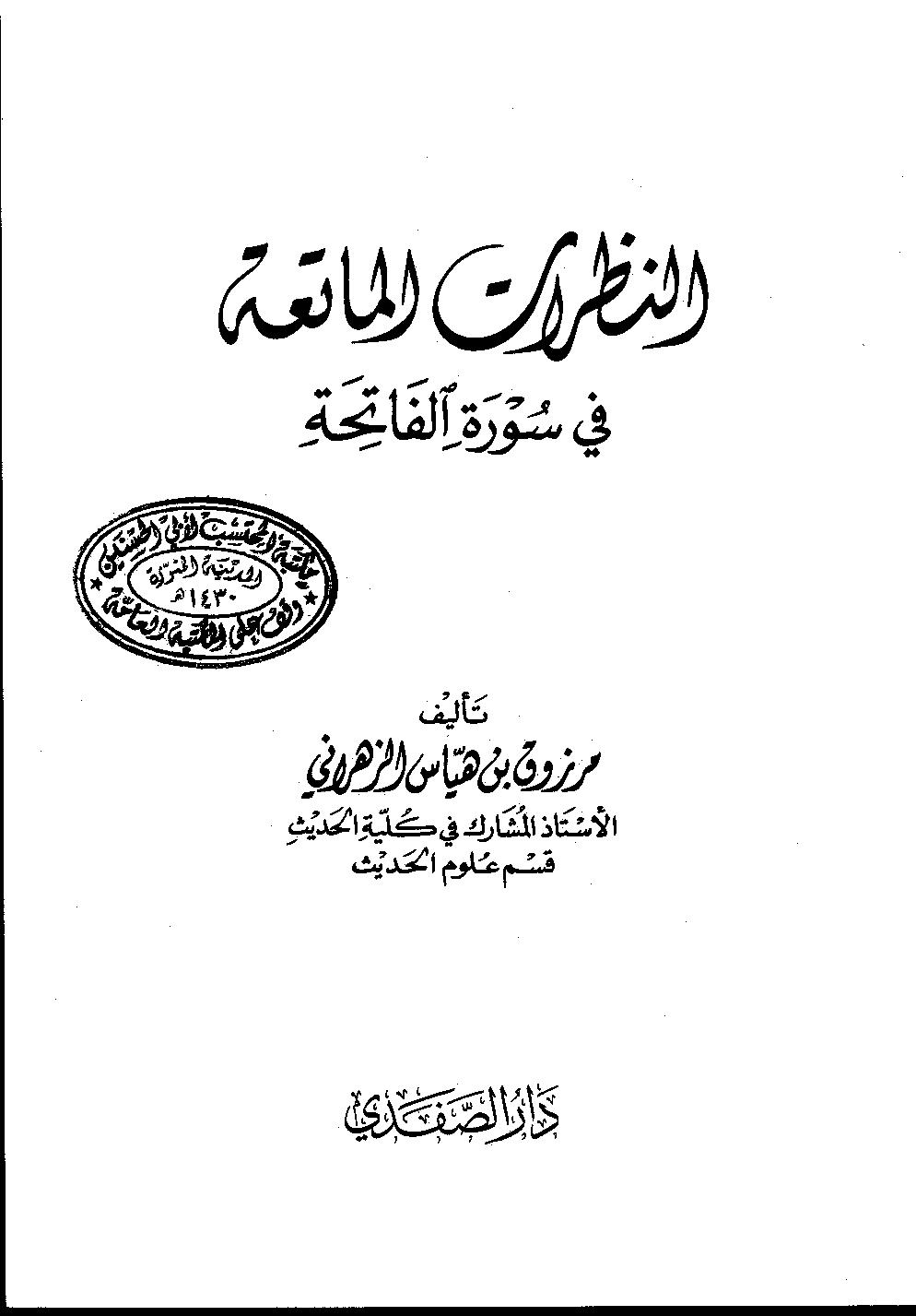 تحميل كتاب النظرات الماتعة في سورة الفاتحة لـِ: الدكتور مرزوق بن هياس آل مرزوق الزهراني
