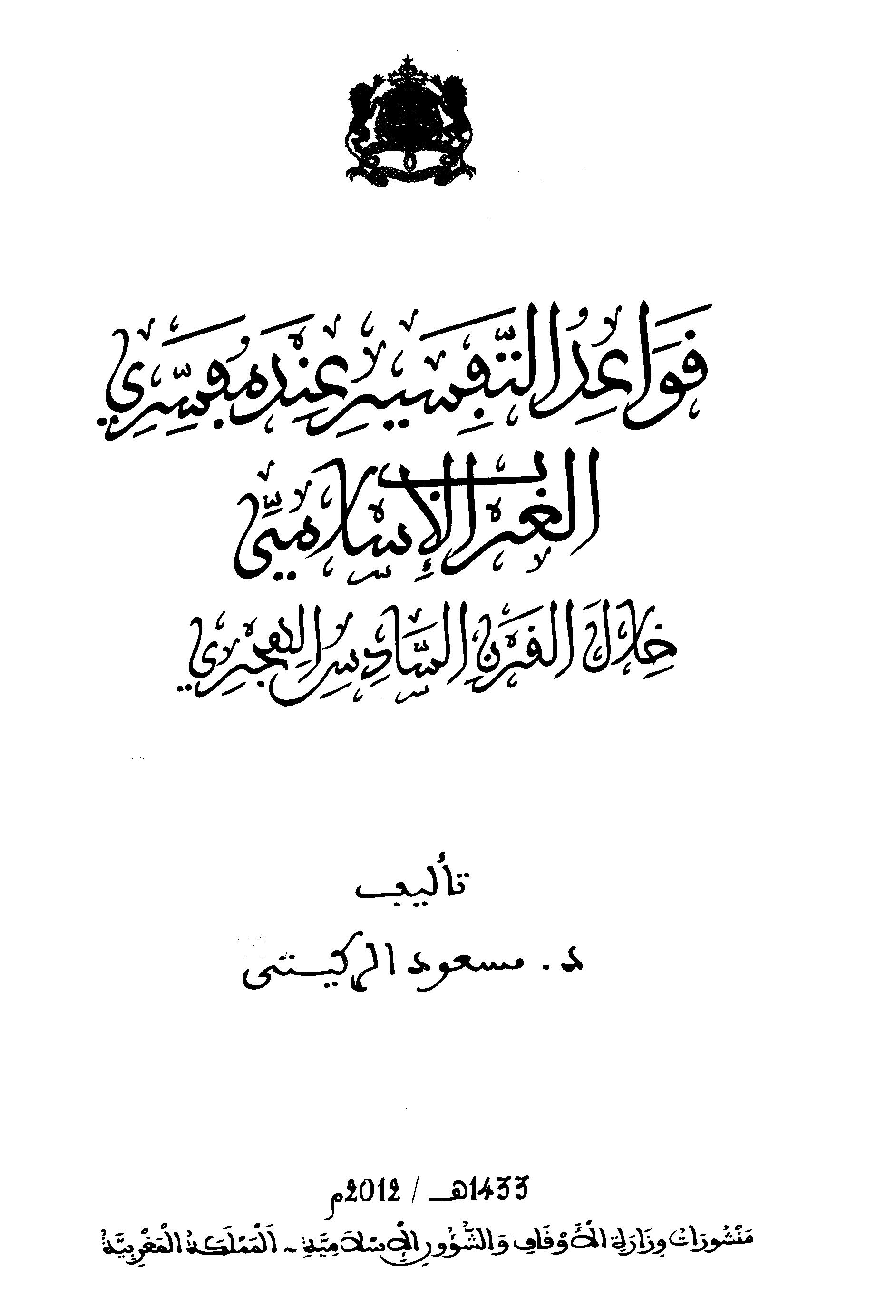 تحميل كتاب قواعد التفسير عند مفسري الغرب الإسلامي خلال القرن السادس الهجري لـِ: الدكتور مسعود الركيتي
