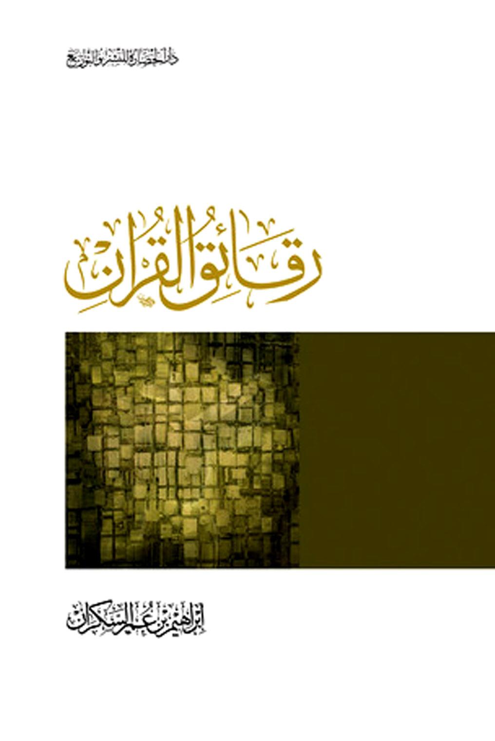 تحميل كتاب رقائق القرآن لـِ: الشيخ إبراهيم بن عمر السكران