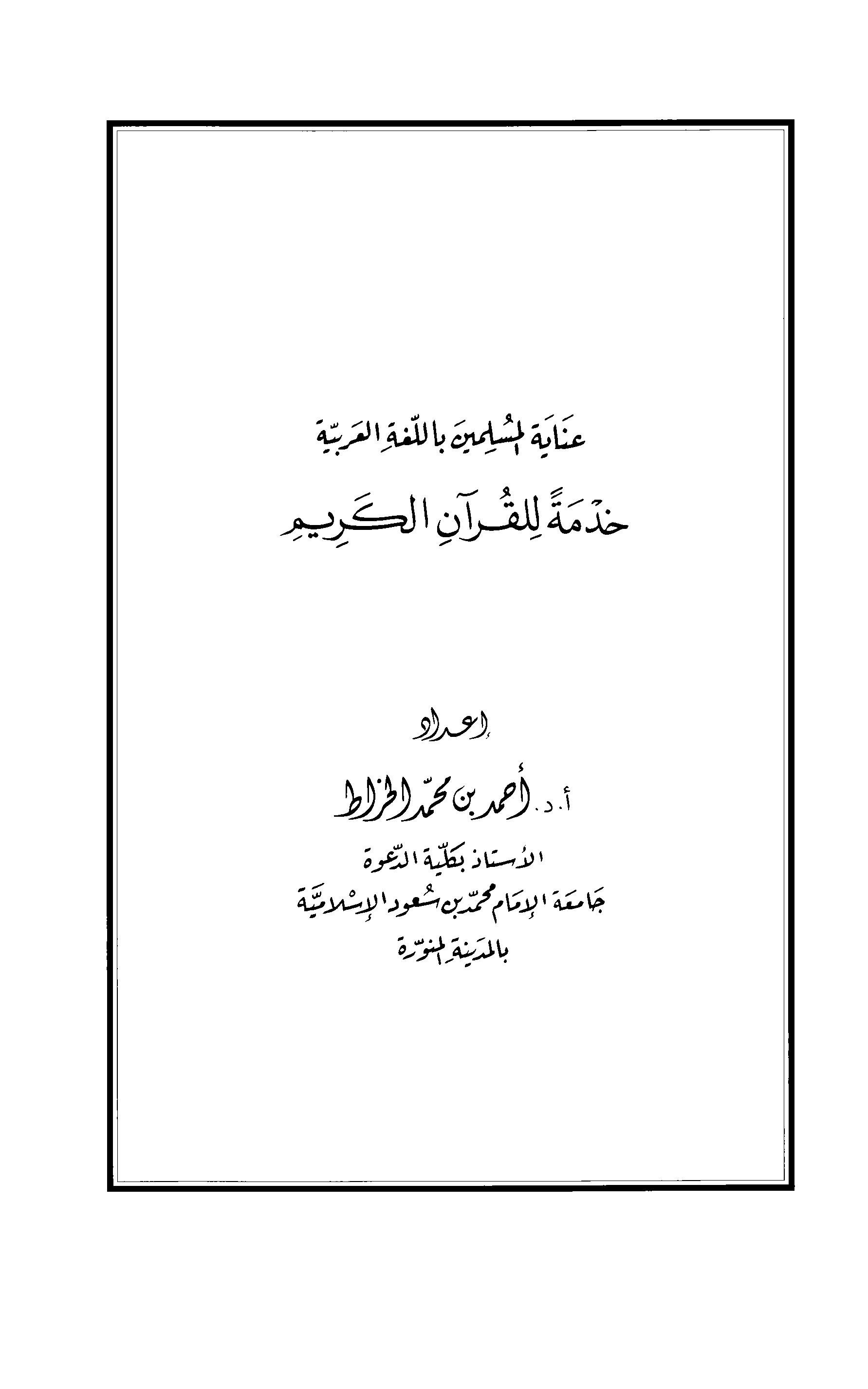 تحميل كتاب عناية المسلمين باللغة العربية خدمةً للقرآن الكريم (الخراط) لـِ: الدكتور أبو بلال أحمد بن محمد الخراط