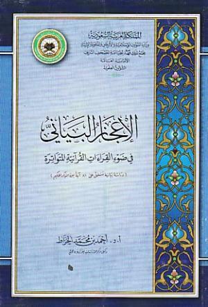 تحميل كتاب الإعجاز البياني في ضوء القراءات القرآنية لـِ: الدكتور أبو بلال أحمد بن محمد الخراط