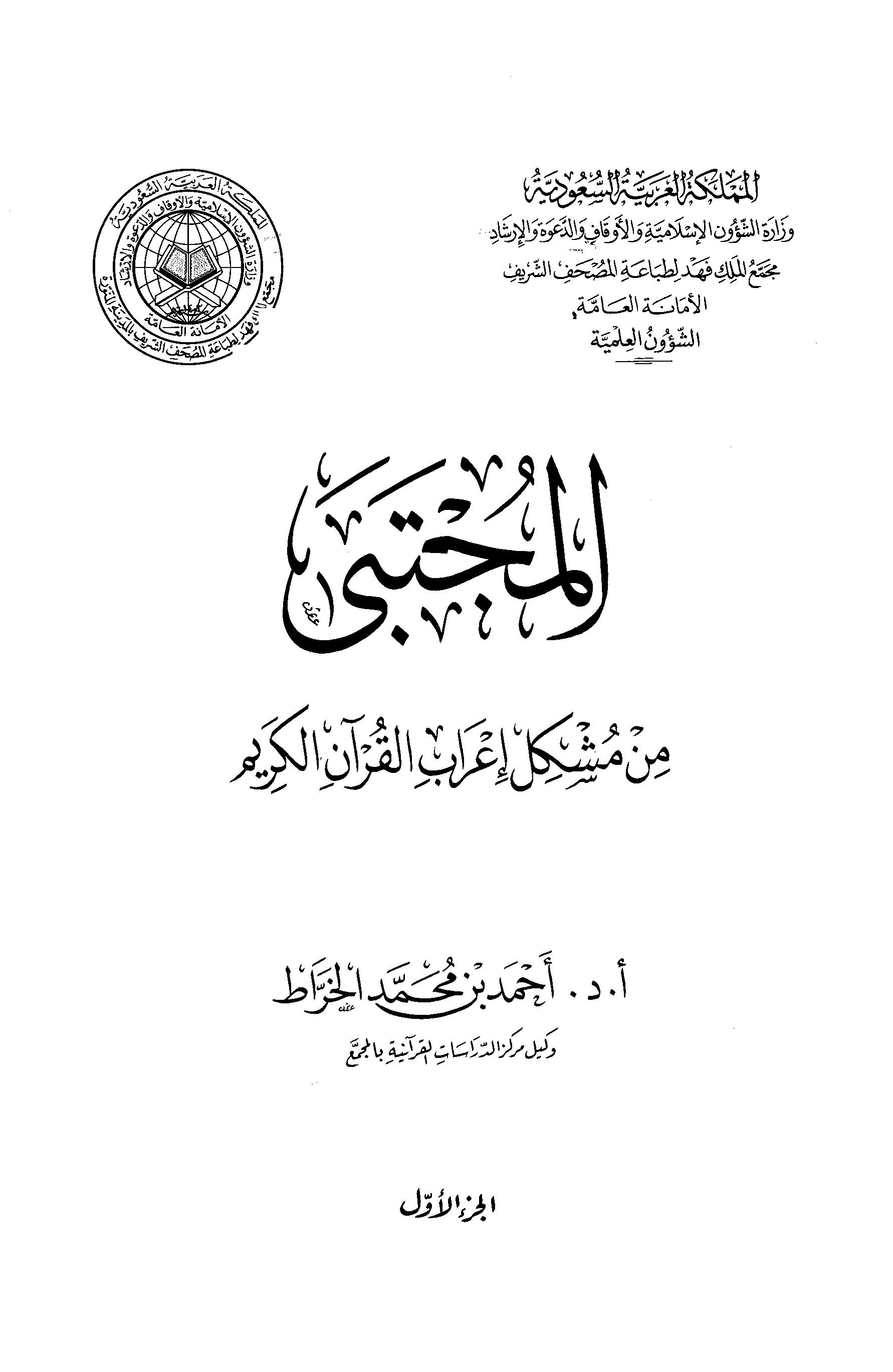 تحميل كتاب المجتبى من مشكل إعراب القرآن الكريم لـِ: الدكتور أبو بلال أحمد بن محمد الخراط