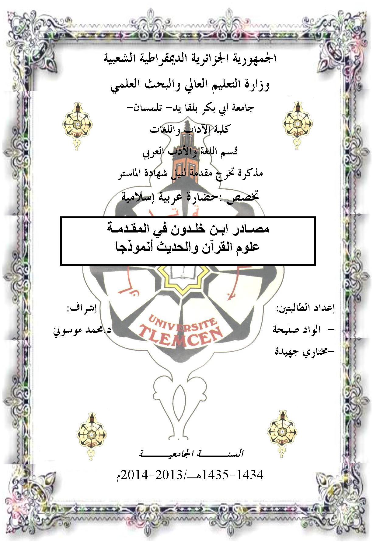 تحميل كتاب مصادر ابن خلدون في «المقدمة»: علوم القرآن والحديث أنموذجًا لـِ: الواد صليحة