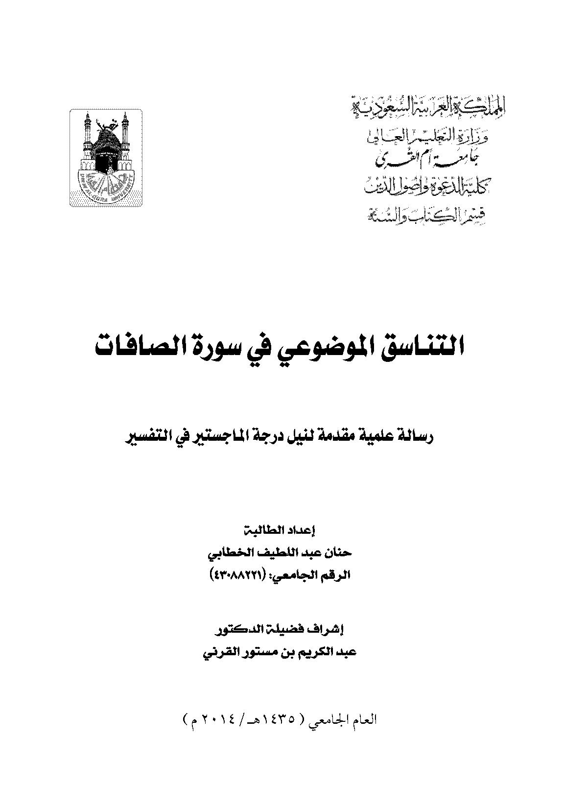 تحميل كتاب التناسق الموضوعي في سورة الصافات لـِ: حنان عبد اللطيف الخطابي