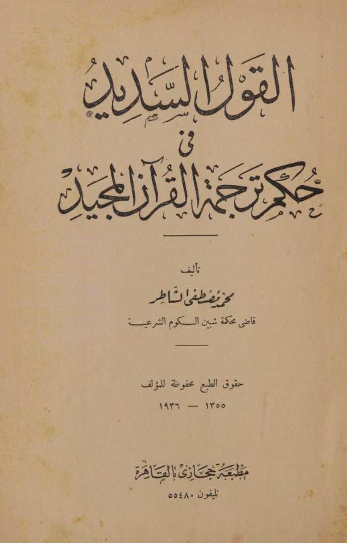 القول السديد في حكم ترجمة القرآن المجيد - محمد مصطفى الشاطر