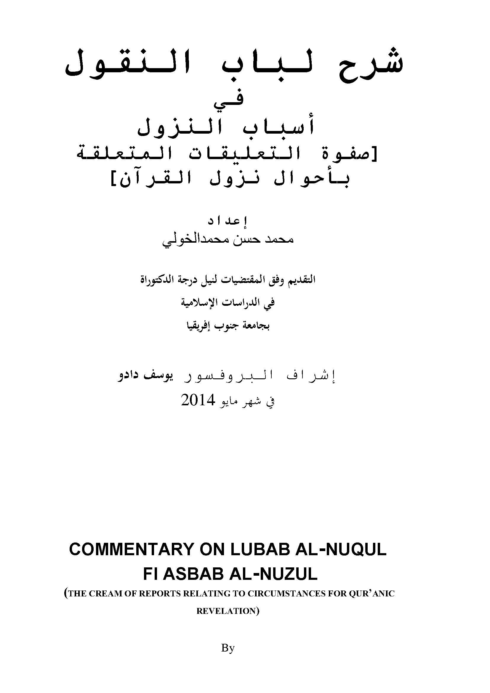 تحميل كتاب شرح لباب النقول في أسباب النزول لـِ: الدكتور محمد حسن محمد الخولي