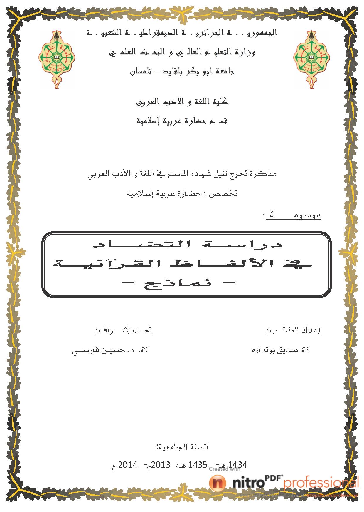دراسة التضاد في الألفاظ القرآنية (نماذج) - صديق بوتداره