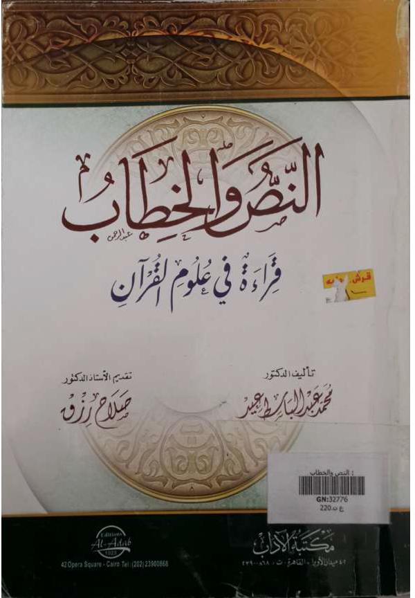 تحميل كتاب النص والخطاب (قراءة في علوم القرآن) لـِ: الدكتور محمد عبد الباسط عيد أبو السعود