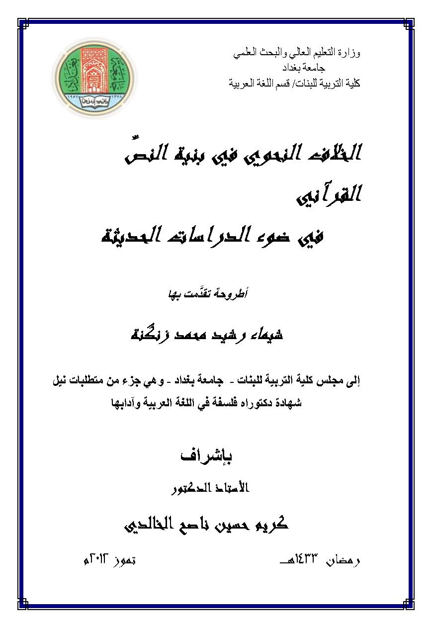 الخلاف النحوي في بنية النص القرآني في ضوء الدراسات الحديثة - شيماء رشيد محمد زنكنة