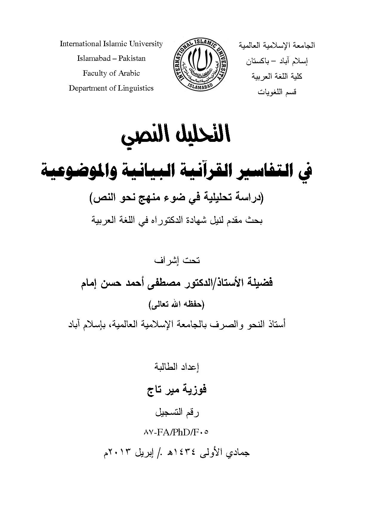 التحليل النصي في التفاسير القرآنية البيانية والموضوعية (دراسة تحليلية في ضوء منهج نحو النص) - فوزية مير تاج