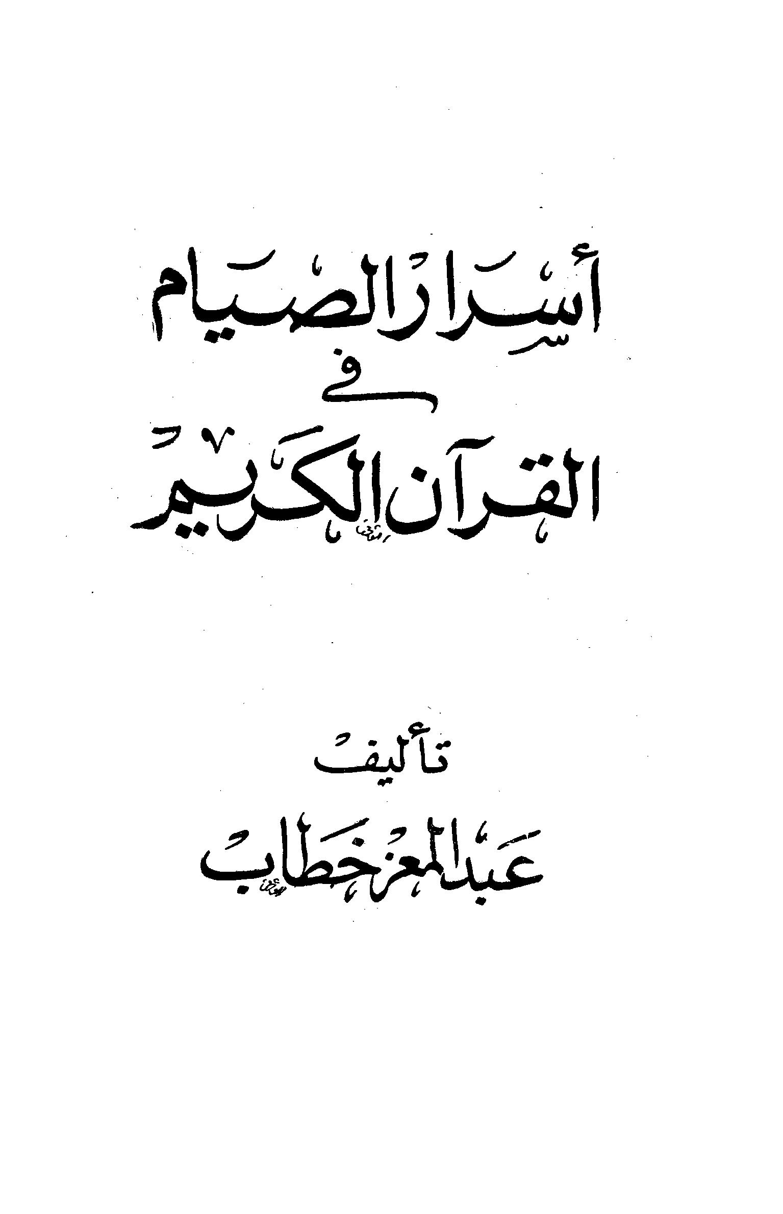 أسرار الصيام في القرآن الكريم - عبد المعز خطاب
