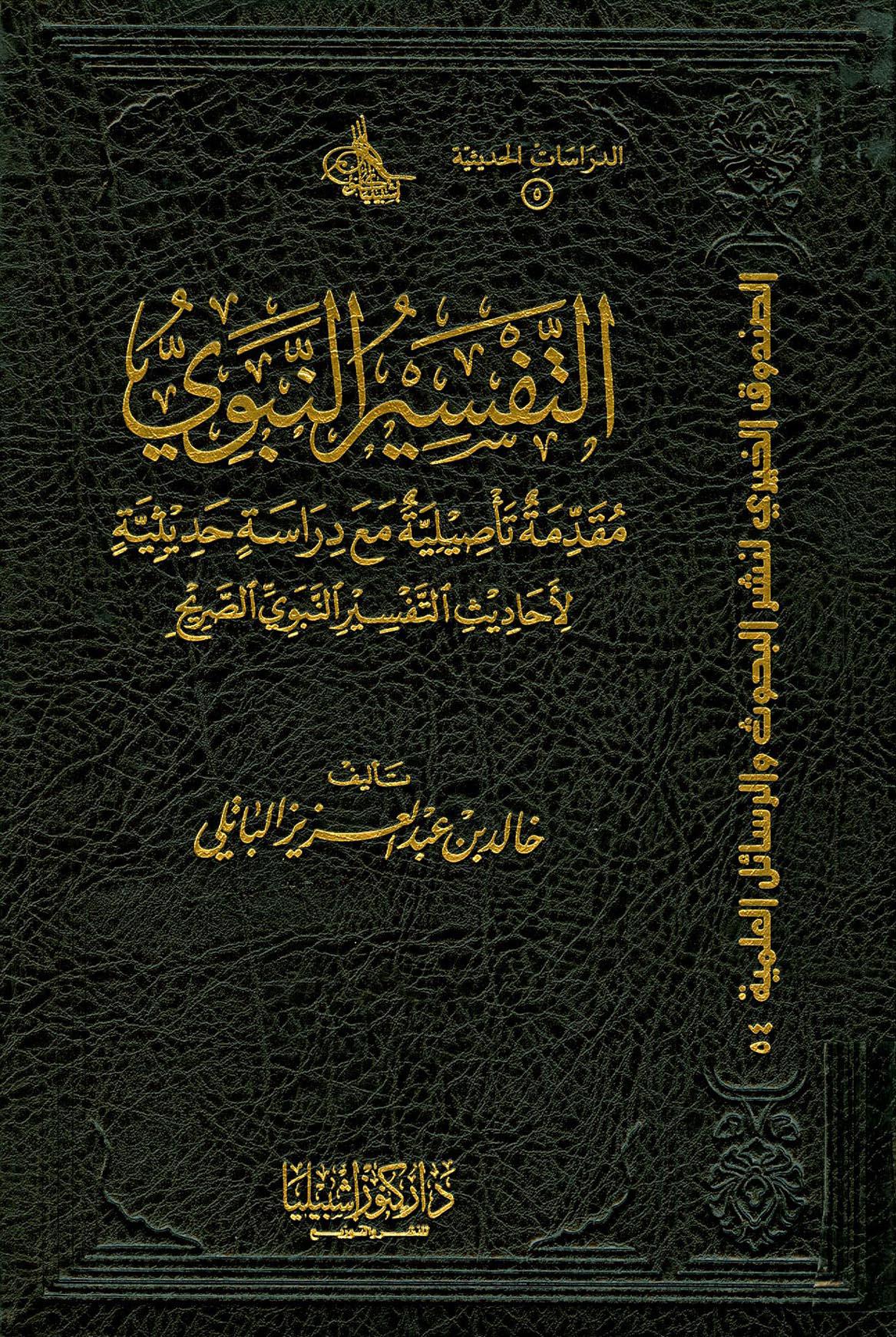 تحميل كتاب التفسير النبوي لـِ: الدكتور خالد بن عبد العزيز الباتلي