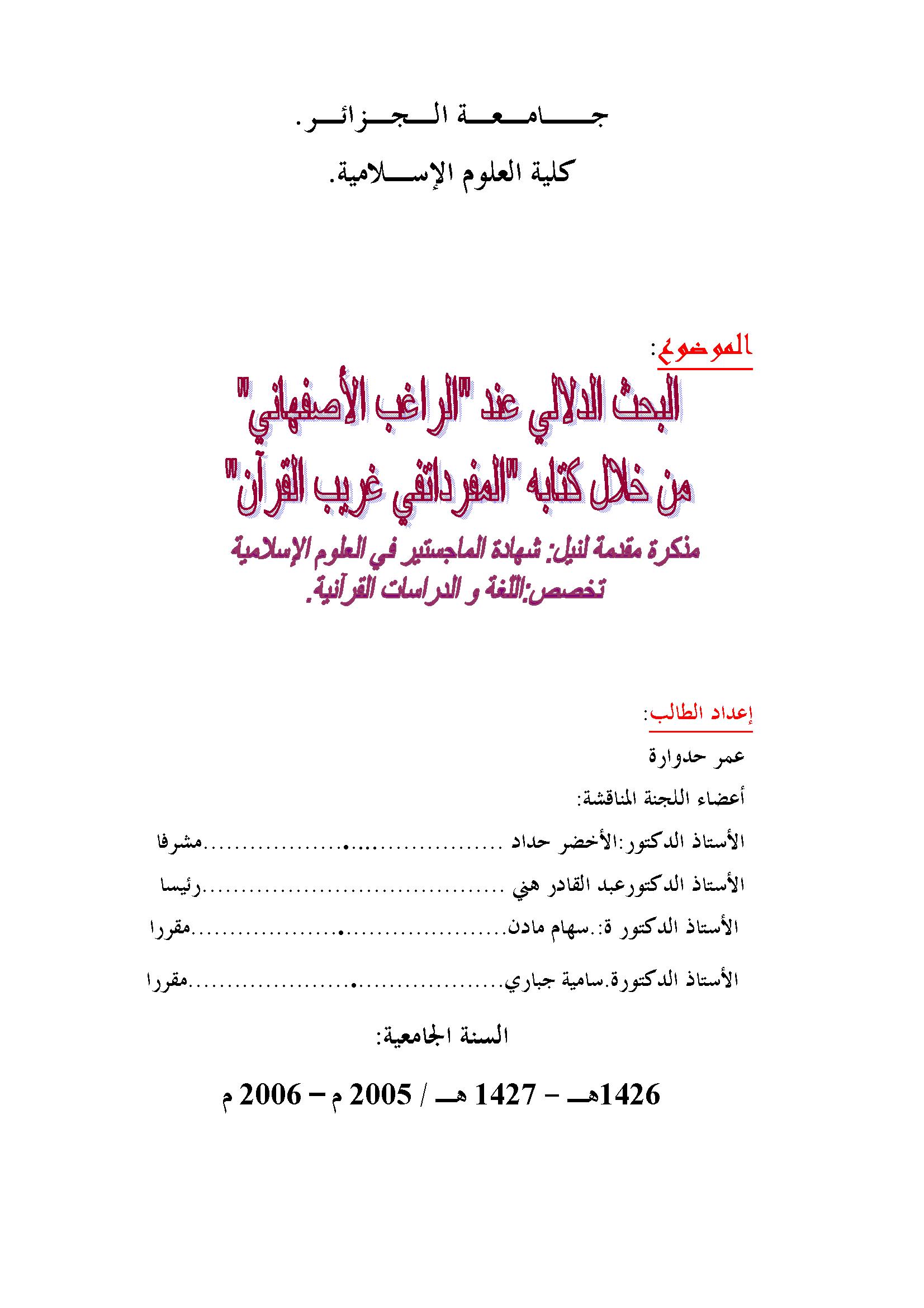 البحث الدلالي عند الراغب الأصفهاني من خلال كتابه «المفردات في غريب القرآن» - عمر حدوارة