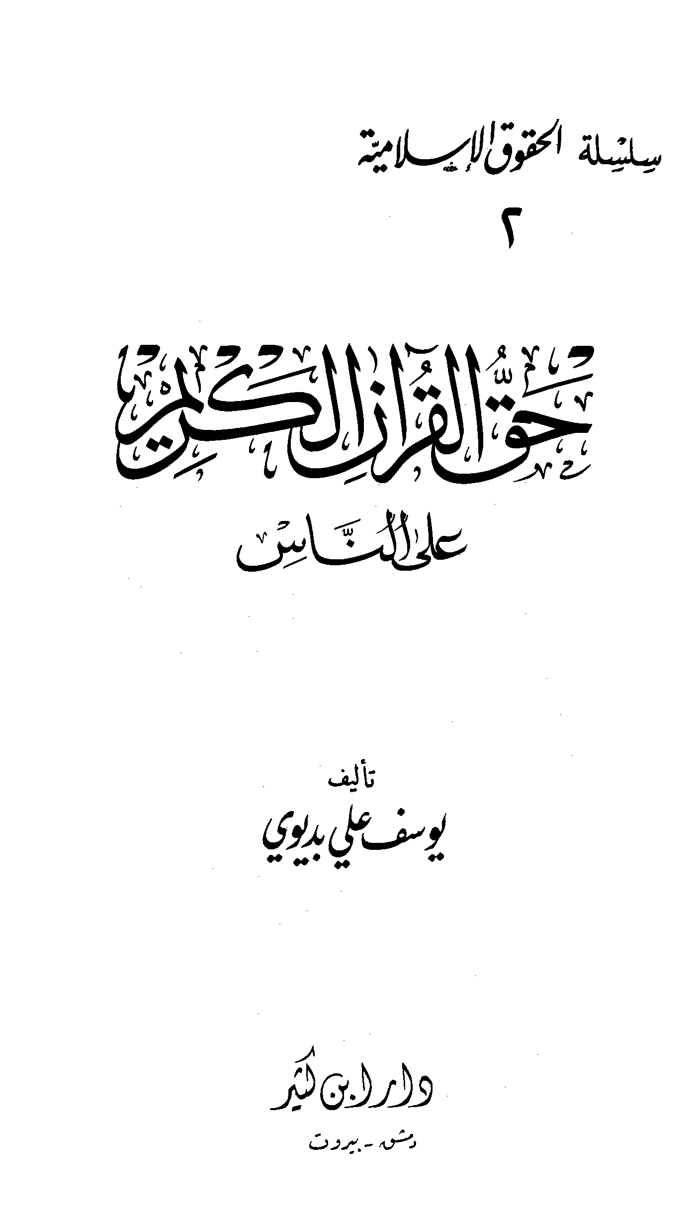 حق القرآن الكريم على الناس - يوسف علي بديوي