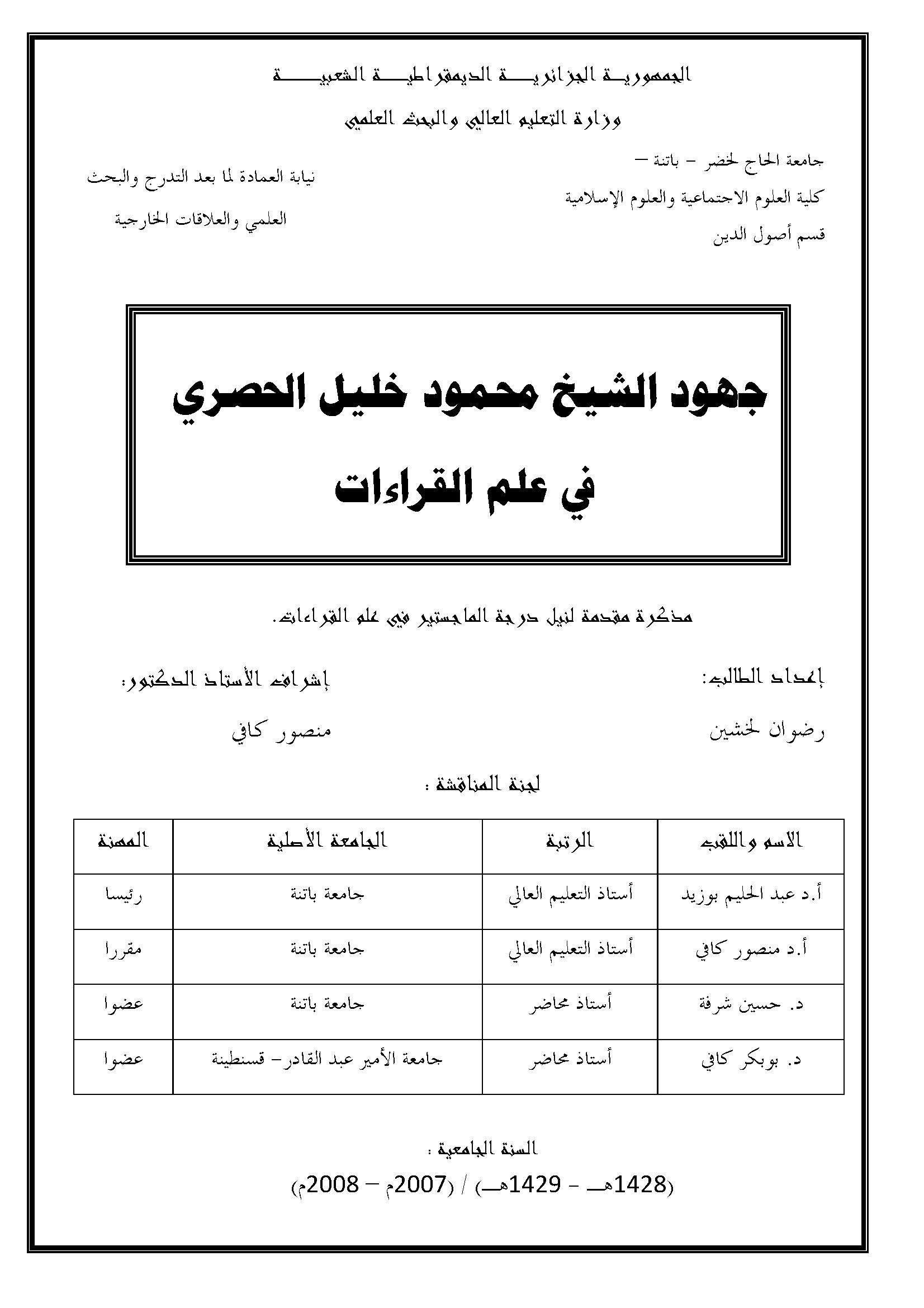 جهود الشيخ محمود خليل الحصري في علم القراءات - رضوان لخشين