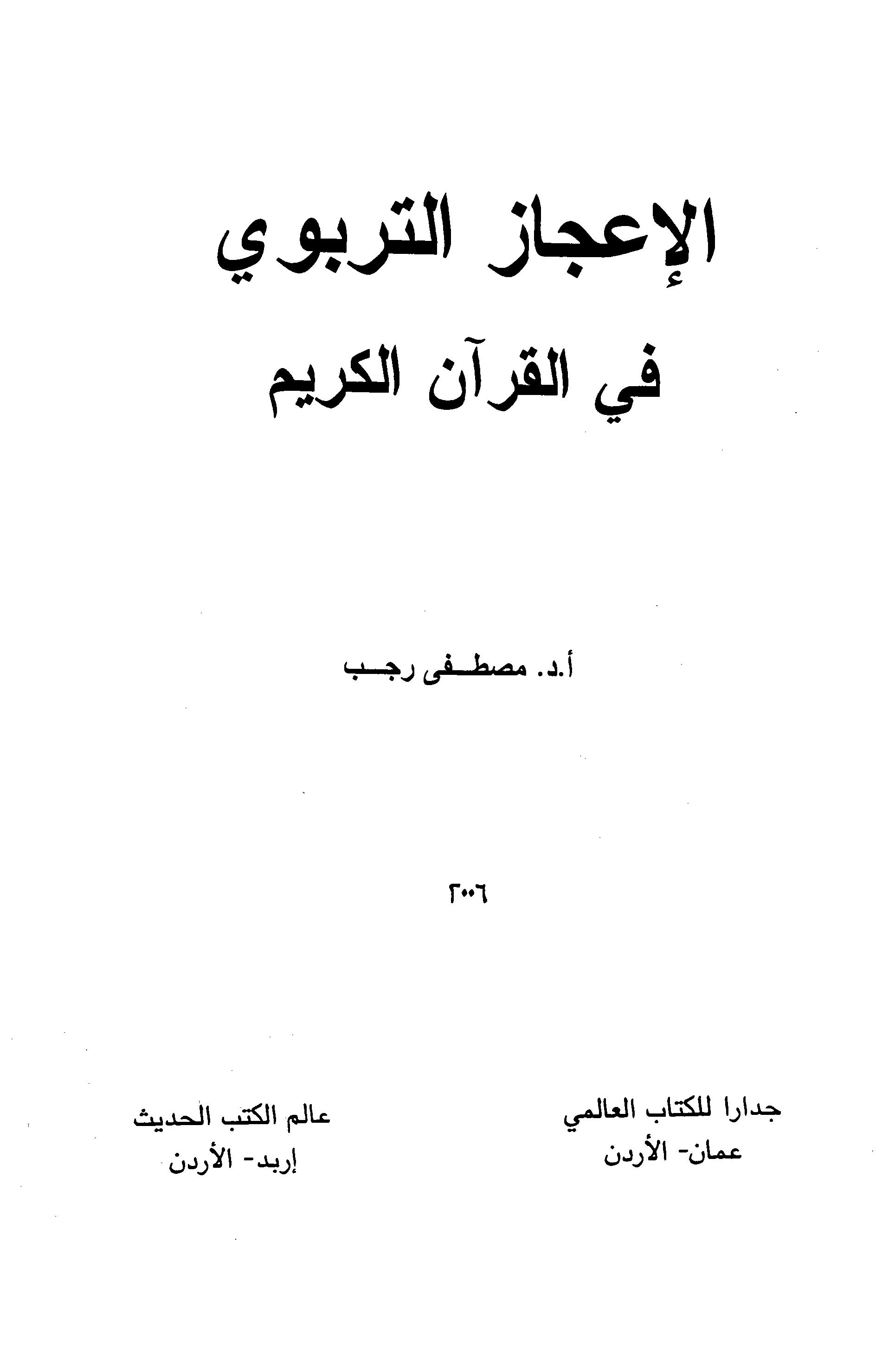 تحميل كتاب الإعجاز التربوي في القرآن الكريم لـِ: الدكتور مصطفى رجب