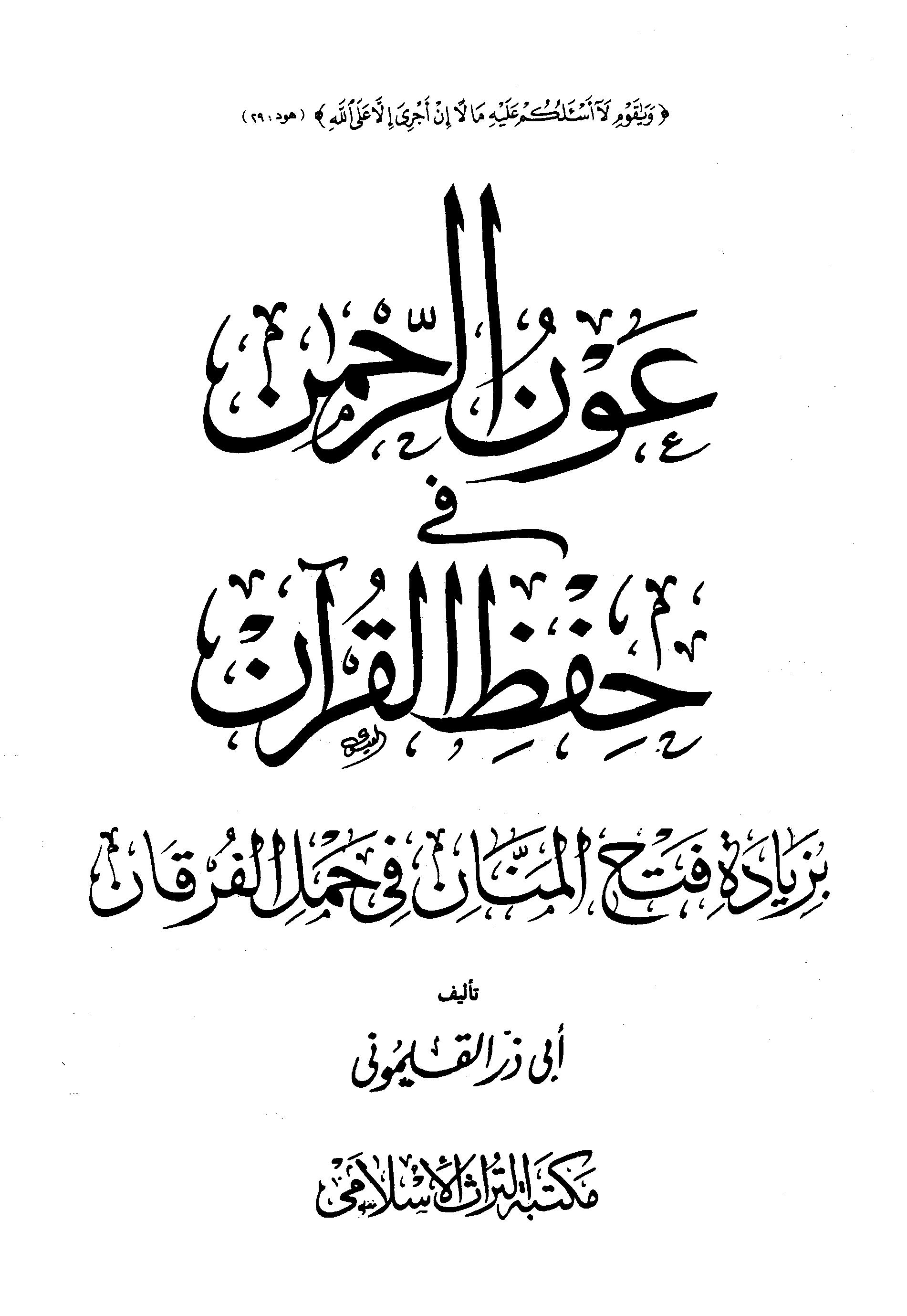 تحميل كتاب عون الرحمن في حفظ القرآن بزيادة: فتح المنان في حمل الفرقان لـِ: أبو ذر القلموني