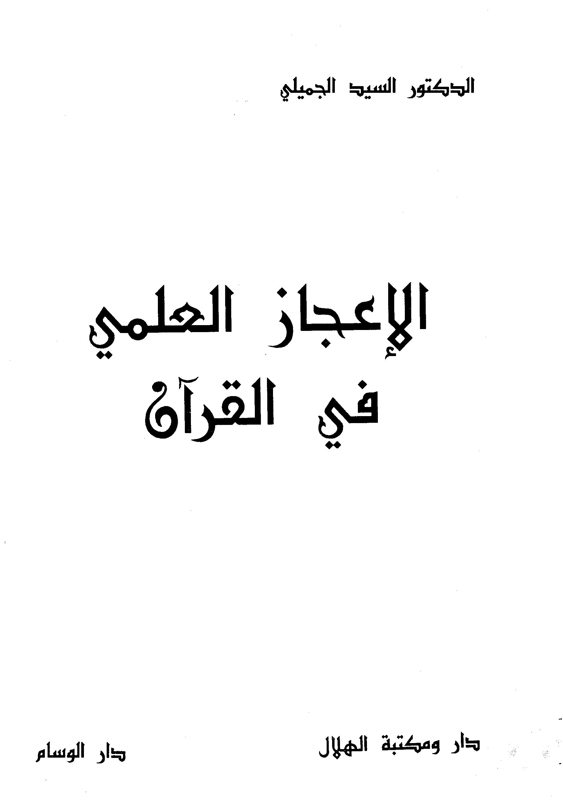 تحميل كتاب الإعجاز العلمي في القرآن (السيد الجميلي) لـِ: الدكتور السيد الجميلي