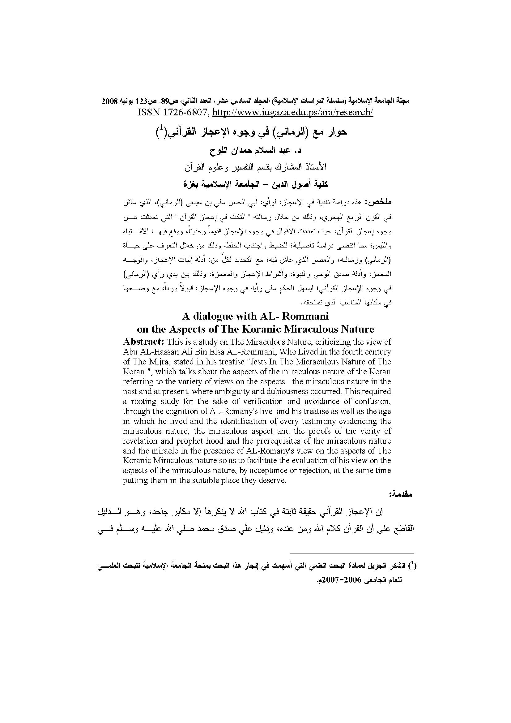 تحميل كتاب حوار مع (الرماني) في وجوه الإعجاز القرآني لـِ: الدكتور عبد السلام حمدان عودة اللوح