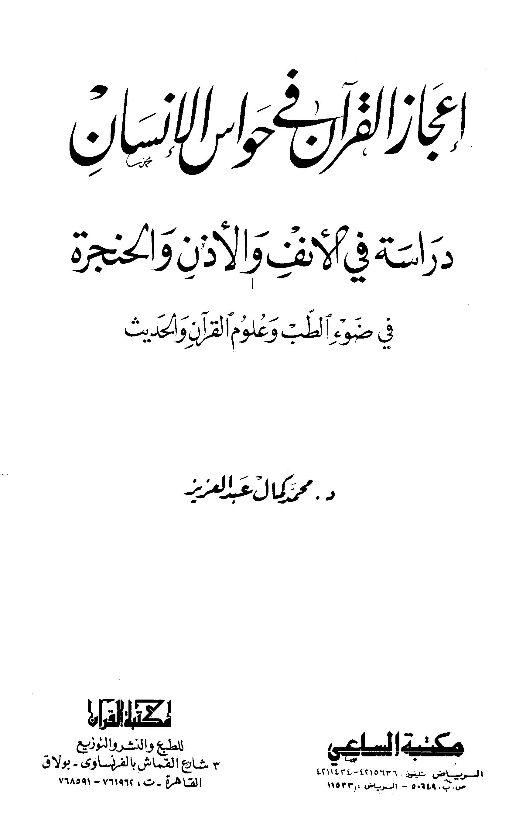 تحميل كتاب إعجاز القرآن في حواس الإنسان لـِ: الدكتور محمد كمال عبد العزيز