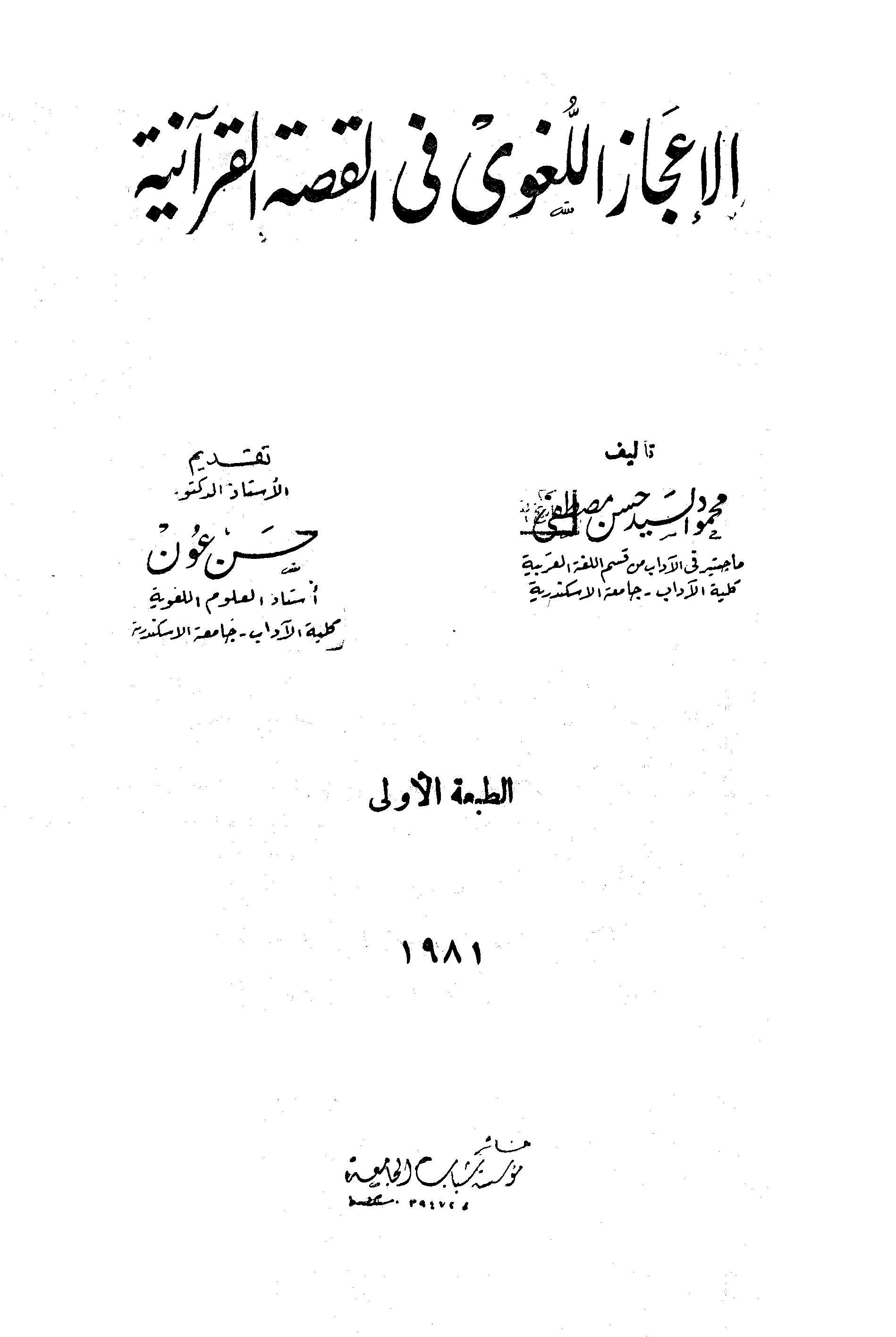 تحميل كتاب الإعجاز اللغوي في القصة القرآنية لـِ: محمود السيد حسن مصطفى