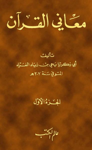 تحميل كتاب معاني القرآن (الفراء) لـِ: أبو زكريا يحيى بن زياد الفراء