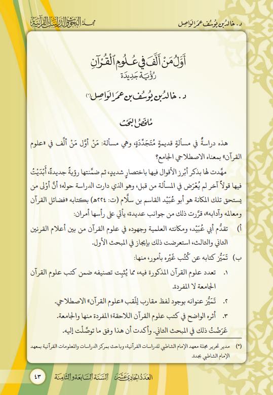 أوّل مَنْ صنَّف في علوم القرآن  رؤية جديدة - خالد بن يوسف بن عمر الواصل
