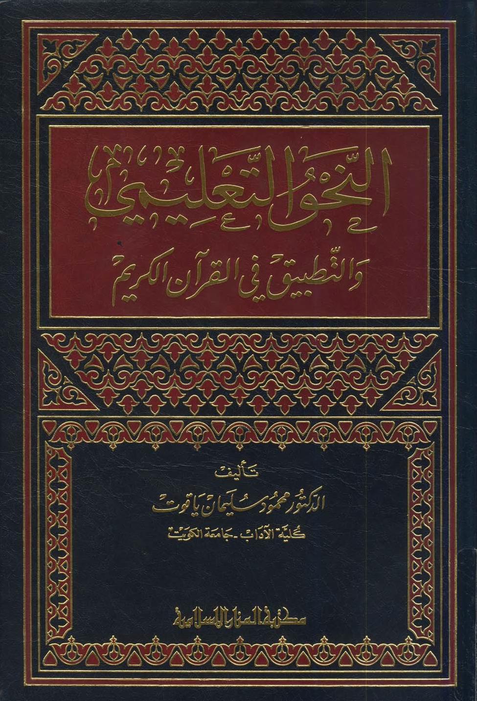 تحميل كتاب النحو التعليمي والتطبيق في القرآن الكريم لـِ: الدكتور محمود سليمان ياقوت