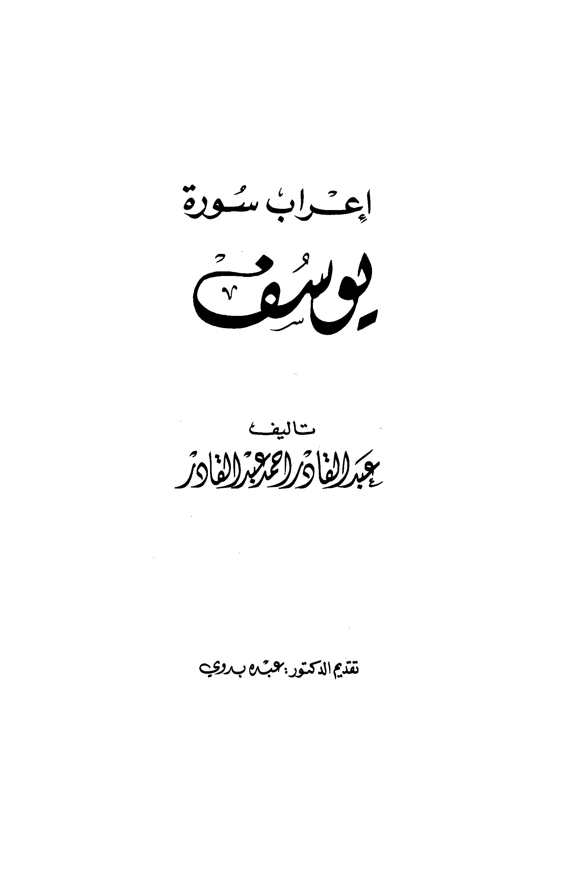 تحميل كتاب إعراب سورة يوسف لـِ: عبد القادر أحمد عبد القادر