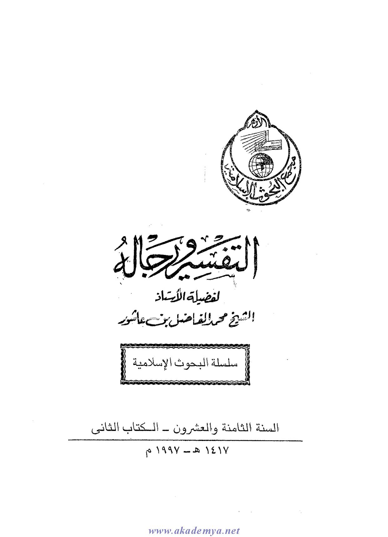 تحميل كتاب التفسير ورجاله لـِ: الشيخ محمد الفاضل بن محمد الطاهر بن عاشور (ت 1390)