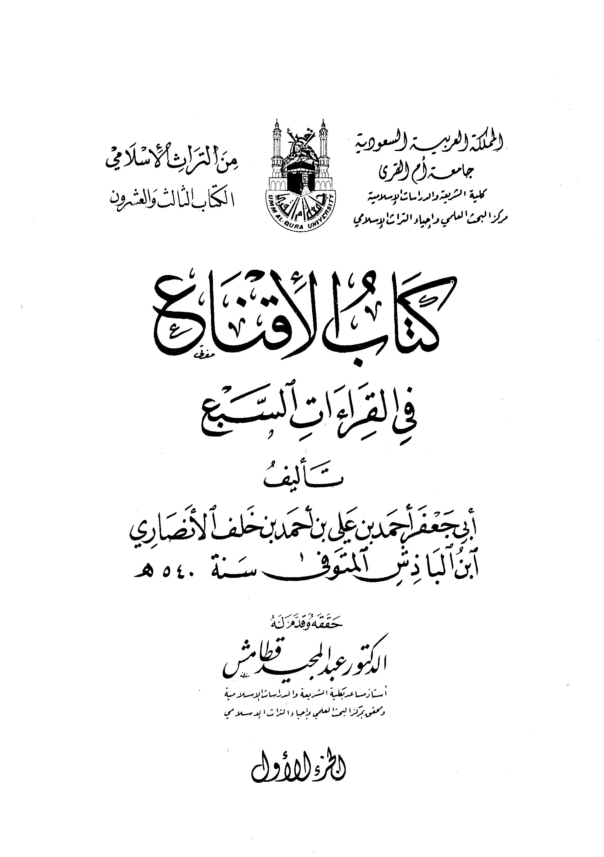 تحميل كتاب الإقناع في القراءات السبع لـِ: الإمام أبو جعفر أحمد بن علي بن أحمد بن خلف الأنصاري الغرناطي، المعروف بابن الباذِش (ت 540)