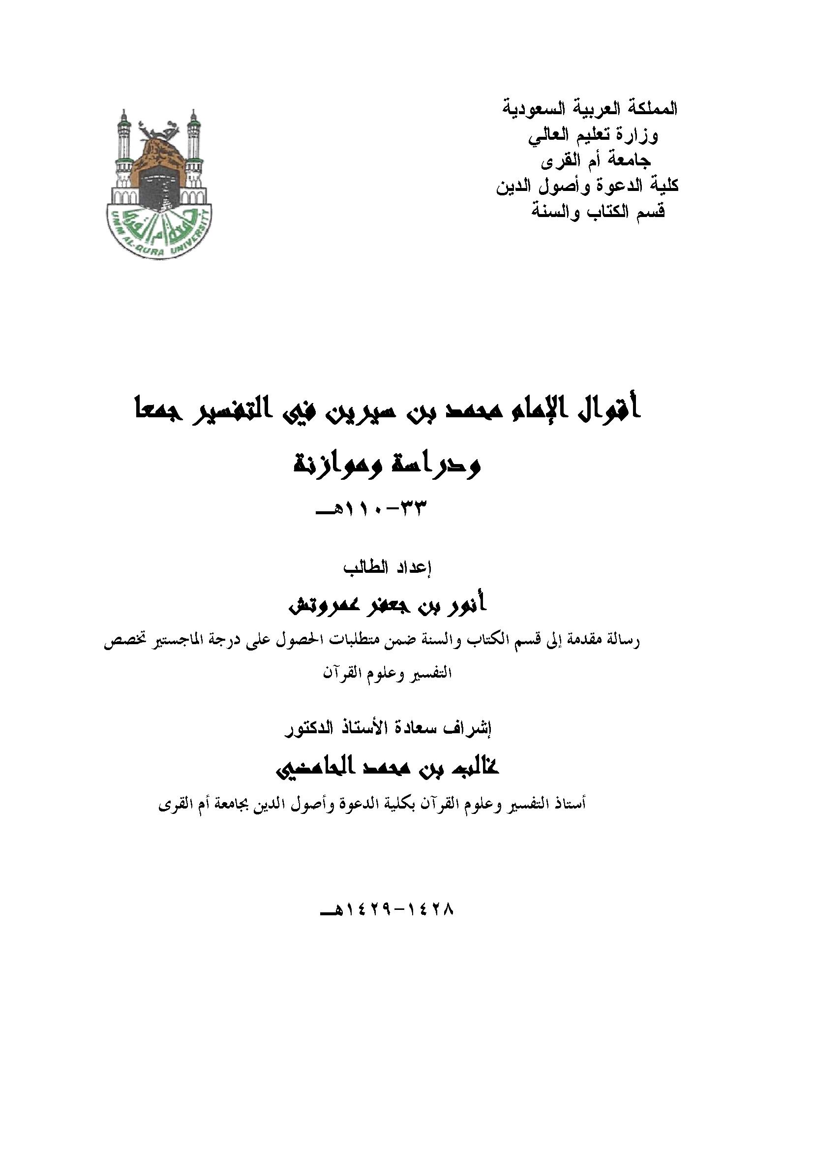 تحميل كتاب أقوال الإمام محمد بن سيرين في التفسير جمعًا ودراسة وموازنة لـِ: أنور بن جعفر عمروتش