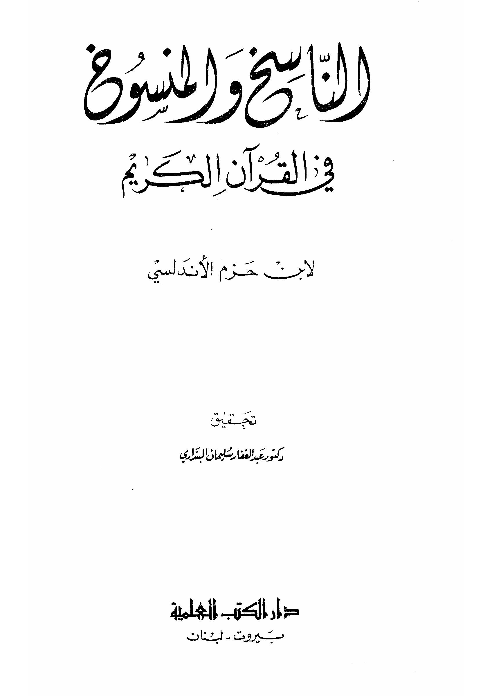 تحميل كتاب الناسخ والمنسوخ في القرآن الكريم (ابن حزم) لـِ: أبو عبد الله محمد ابن حزم